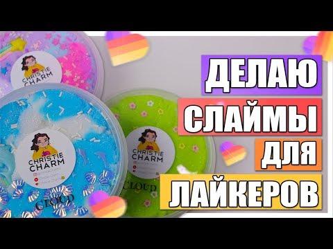 ГОТОВЛЮСЬ К SLIME PLAY FEST   Делаю слаймы для лайкеров
