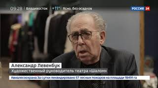 Смотреть видео Городские технологии. Россия 24:  Сюжет о ремонте в театре Шалом онлайн