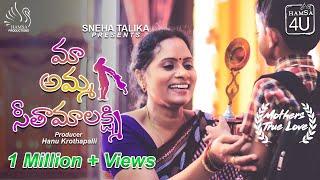Download lagu Ma Amma Sithamalakshmi : Sneha Talika Presents : A film by Satyanarayana Vejju