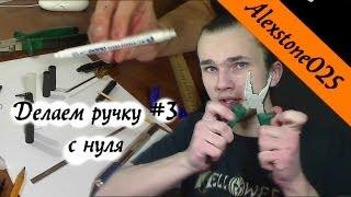Pen Spinning (Урок): как сделать ручку #3 - от начала до конца