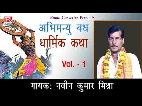 Abhimanyu Vadh vol 1 देहाती अवधी ब्रज भारतीय धार्मिक लोक कथा Sung By नवीन कुमार मिश्रा