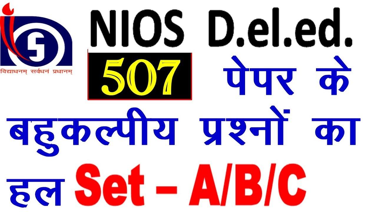 d el ed 507 answer key ! nios d el ed 507 paper ans key for set A, B, and C all states ans key