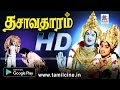 Dasavatharam Full Movie Tamil Bakthi Film