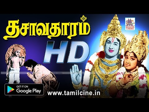 dasavatharam full movie | தசாவதாரம் | tamil Bakthi film
