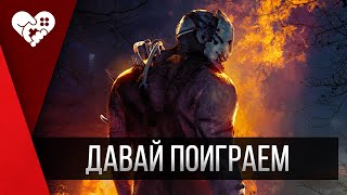 Dead by Daylight | Welovegames на охоте