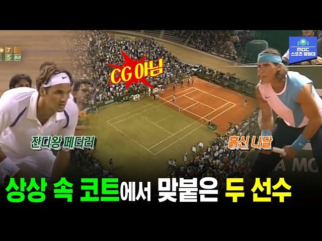 세상에 이런 테니스 코트가 있다고?! 잔디 코트 48연승 페더러 vs 클레이 코트 72연승 나달의 승부!