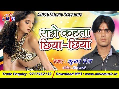 2017 Superhit ठरकी Song new # छिया छिया # Kumar Singh # Chhiya Chhiya # Bhojpuri Song - 동영상
