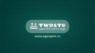 Курсы подготовки к ЕГЭ и ОГЭ в паре в Москве   TwoStu