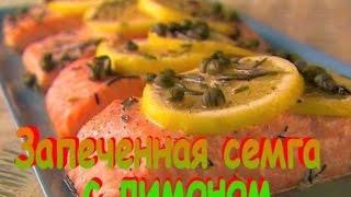 ЗАПЕЧЁННАЯ СЕМГА с лимоном.Рецепт приготовления ЗАПЕЧЁННОЙ СЕМГИ.