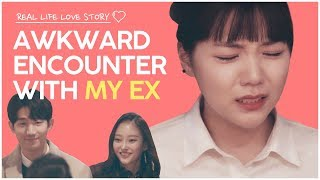 Awkward encounter with my ex [Real Life Love Story] Season 2, Ep. 1 ENG SUB • dingo kdrama