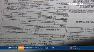 У столиці люди отримали квитанції на оплату неіснуючої послуги