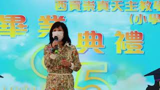 Publication Date: 2020-10-10 | Video Title: 「2019-2020 年度 西貢崇真天主教學校(小學部) 畢