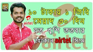 Airtel Internet Offer 2018 | Airtel 1GB Internet Pack Only 10Taka With Validity 30 days thumbnail
