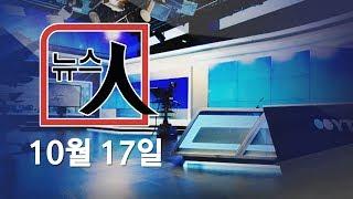[YTN LIVE] 국회 본회의 개최 / 문재인 대통령, 이탈리아 도착 /