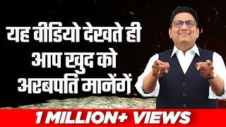 """""""यह विडियो देखते ही आप खुद को अरबपति मानेंगें।""""   Ujjwal Patni Official   Top Inspirational Video"""