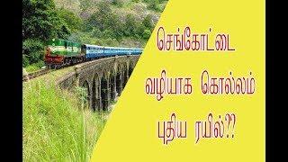 New Train available Chennai to Kollam l Black board channel l