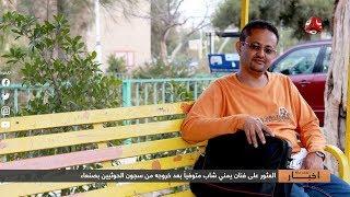 العثور على فنان يمني شاب متوفياً بعد خروجة من سجون الحوثيين بصنعاء