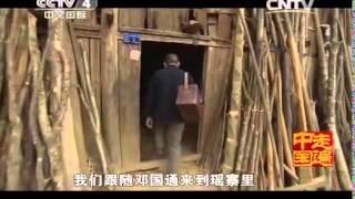 20140519 走遍中国 边境瑶寨的原始风情