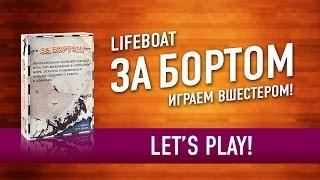 За Бортом (Lifeboat). Играем в настольную игру! Let's play Lifeboat boardgame(, 2016-08-12T06:21:02.000Z)