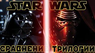 Звёздные войны: Эпизод 7 - Пробуждение силы | Сравнение с оригинальной трилогией