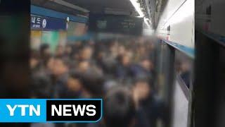 서울지하철 4호선 열차 고장...출근길 '불편' / Y…
