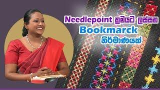 Needlepoint ක්රමයට ලස්සන  Bookmark නිර්මාණයක් | Piyum Vila | 08 -08-2019 | Siyatha TV Thumbnail