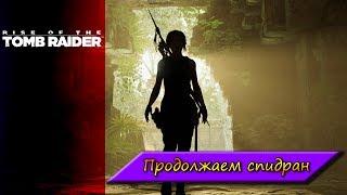Продолжаем спидранить... | Rise of the Tomb Raider #3