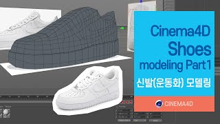 Cinema4D Tutorial 52강] Shoes M…