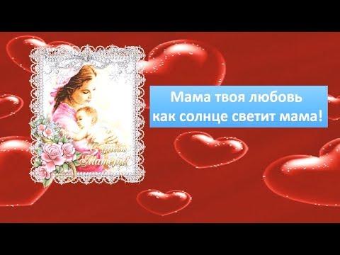 Мама, твоя любовь, как солнце, светит, мама!