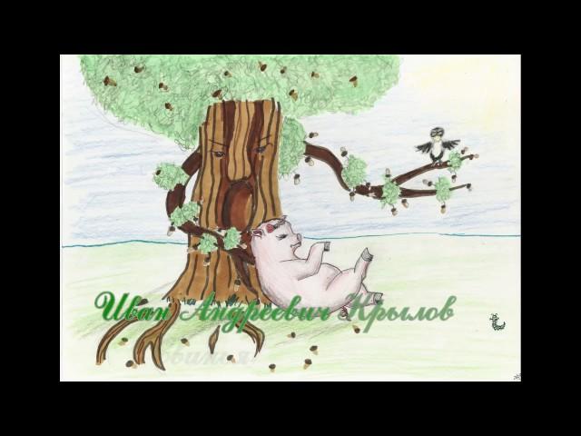 Изображение предпросмотра прочтения – «Читающие пятиклассники» читает произведение «Свинья под дубом» И.А.Крылова