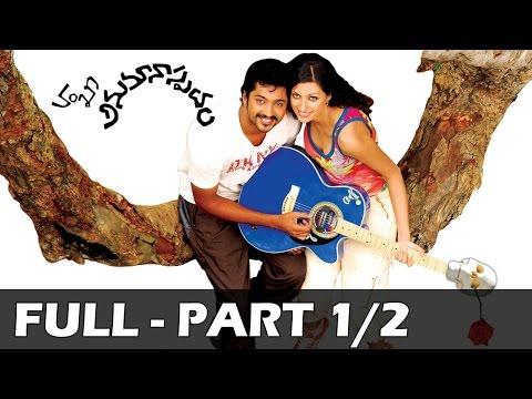 Anumanaspadam Telugu Full Movie Part 1/2   Aryan Rajesh, Hamsa Nandini   Sri Balaji Video