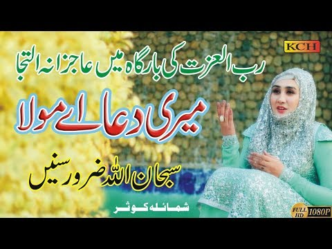 islamic naat Shumaila Kosar naat ahu meri dua mola the voice winners girls
