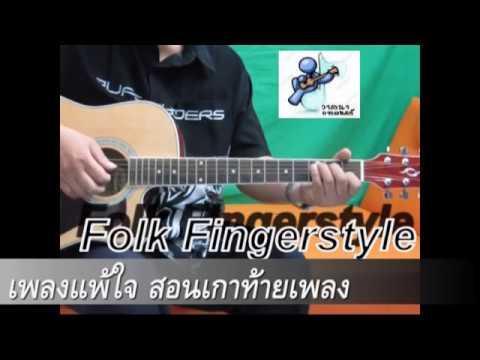 สอนเพลงแพ้ใจ Folk Fingerstyle 1 (Guitar Lesson)