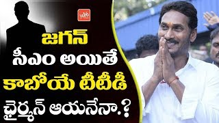 YCP EX MLA Will Be TTD Chairman If YS Jagan Wins AP Elections 2019 | YSRCP | Tirupathi | YOYO TV