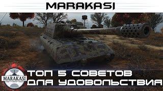 Топ 5 советов, как получить удовольствие в игре World of Tanks