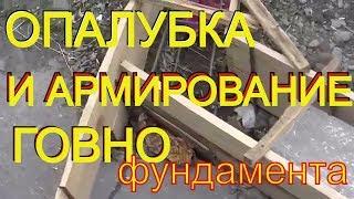 Опалубка и армирование СУПЕРХАЛТУРНОГО фундамента.(, 2014-07-10T02:43:03.000Z)