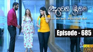 Deweni Inima | Episode 685 23rd September 2019 Thumbnail