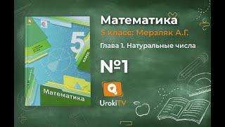 Задание № 1 - Математика 5 класс (Мерзляк А.Г., Полонский В.Б., Якир М.С)