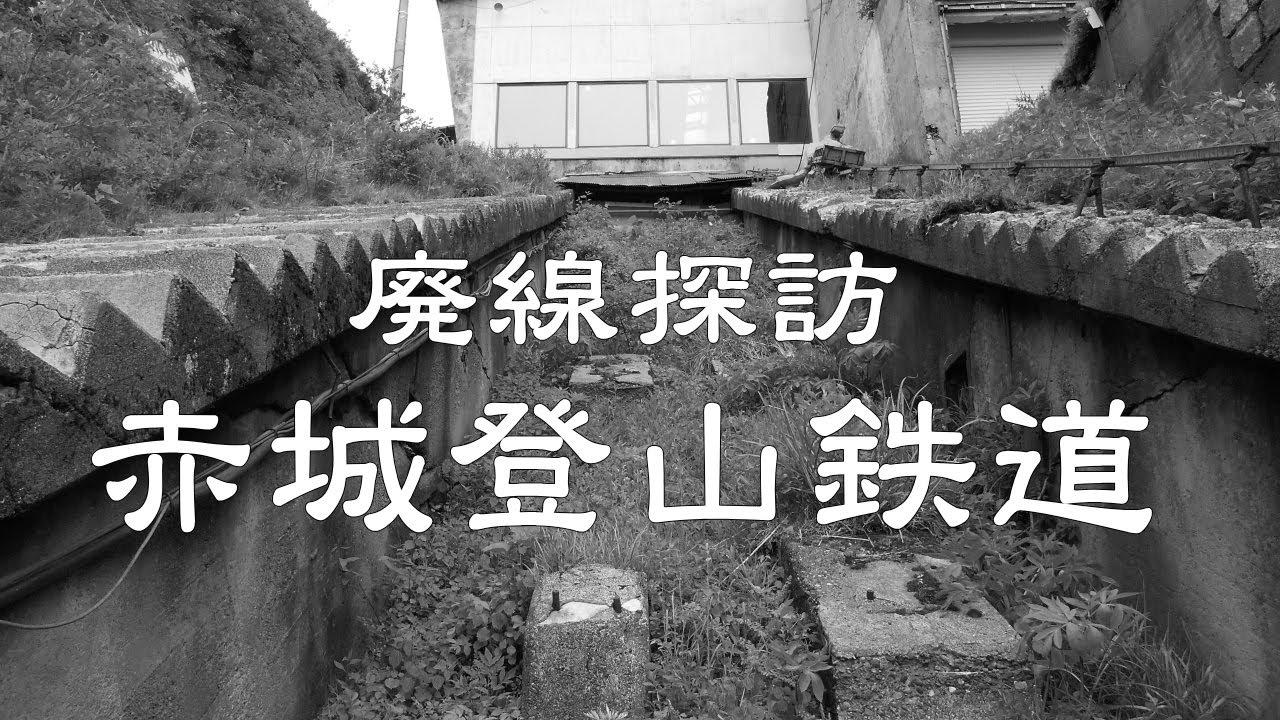 廃線を歩く】赤城登山鉄道軌道跡...