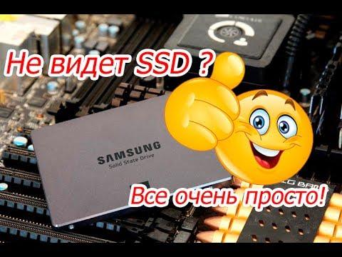 Не видит ssd или как правильно включить SSD диск