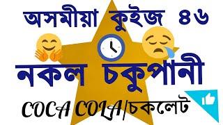 নকল চকুপানী?   Assam, Gk Assamese Quiz, অসমীয়া কুইজ ৪৬