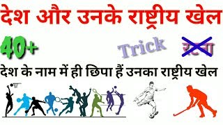 Countries and Their National Games/ Sabhi desh ke national game/Gk Gs Trick/Gk Trick/