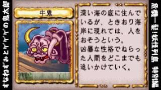 【ゲーム】#20 すなねずみと「ゲゲゲの鬼太郎 危機一髪!妖怪列島」特別編