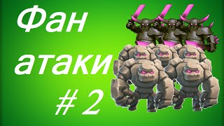 Clash of Clans - фан атаки: 7 големов, 60 магов, 4пекки и 6 драконов