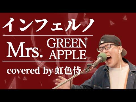 ミセス グリーン アップル チアーズ