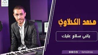 اغنيه ماهر زين .. يا نبي سلام عليك بصوت محمد الكحلاوي - Cover