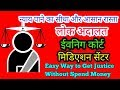 What is Lok Adalat Procedure | Know all about Mediation Centre & Evening Courts | People's Court