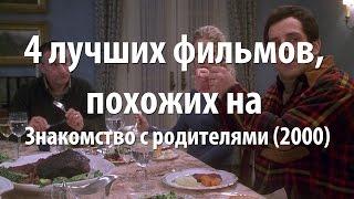 4 лучших фильма, похожих на Знакомство с родителями (2000)