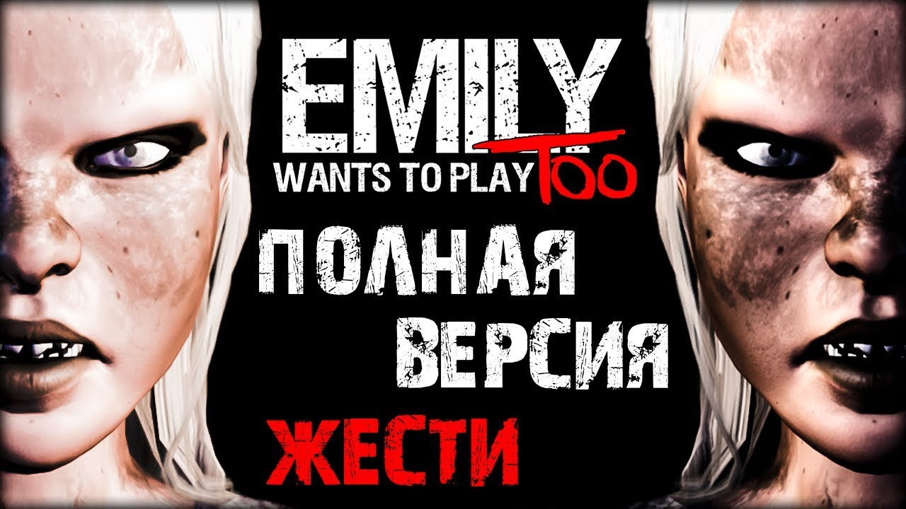 Emily wants to play jugar
