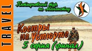 5 серия (финал) КОСТРЫ НА УСТЮРТЕ тур по Мангистау (гора Бокты, Бозжира)